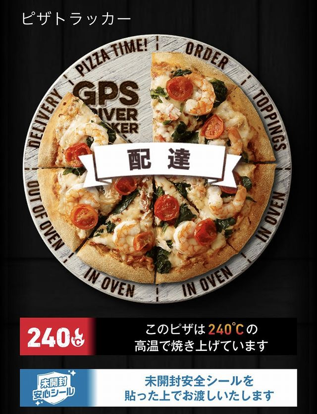ドミノピザ ピザトラッカー