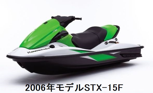 STX-15F