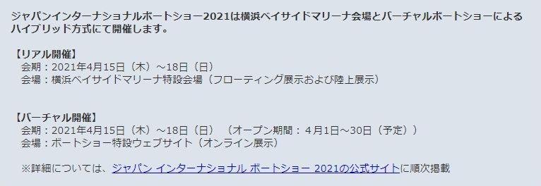 ジャパン インターナショナル ボートショー 2021