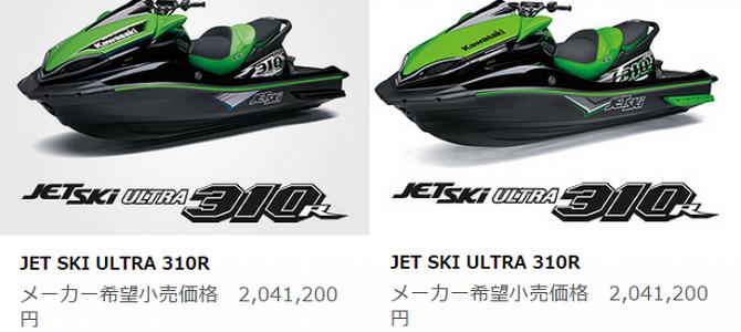 2014-2015ウルトラ310R価格