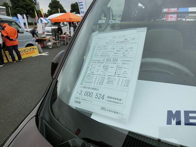軽キャンパー・車中泊専用モデル