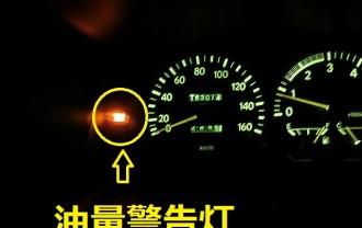 油量警告灯