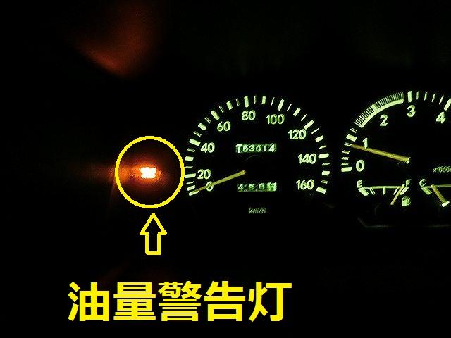 オイル 灯 エンジン 警告