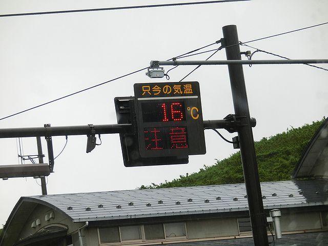 箱根 エコパーキング