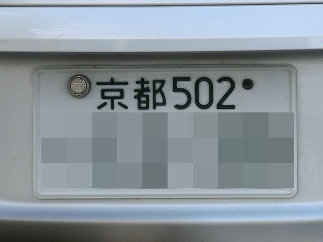 京都ナンバー