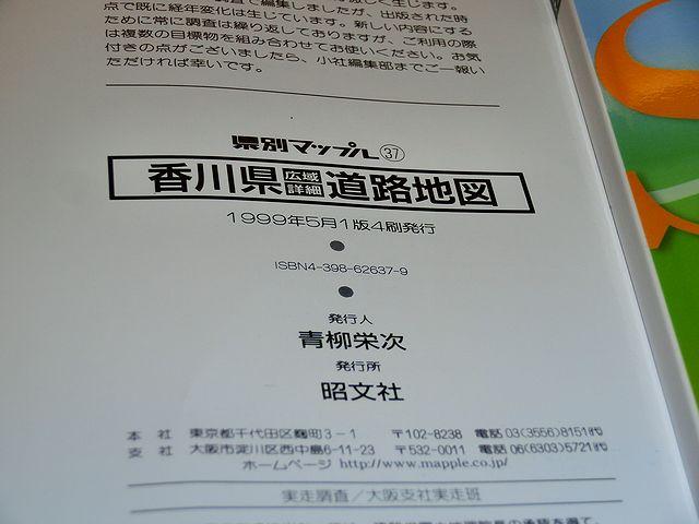 香川県 地図