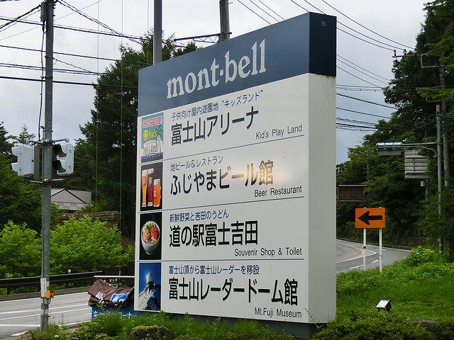 道の駅富士吉田 キャンピングカー
