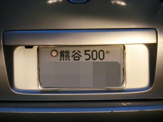 熊谷ナンバー