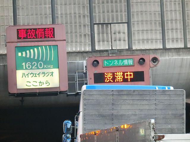 東京外環道 渋滞
