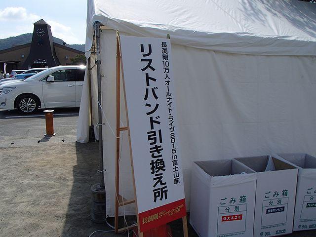 長渕剛10万人オールナイト・ライブ2015in富士山麓