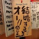 羽田空港国際線ロビー 絵馬