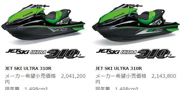 jet ski 2016