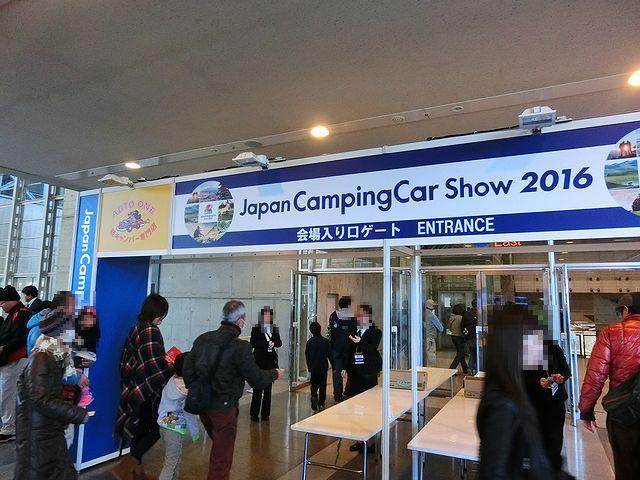 ジャパン キャンピングカーショー