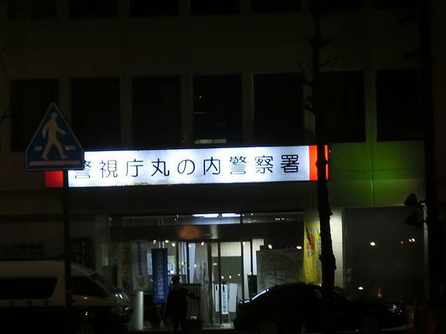 丸の内警察署