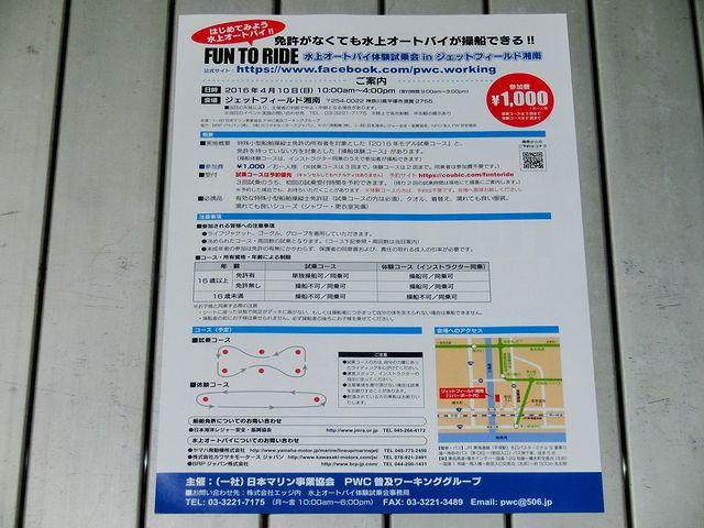 水上オートバイ体験試乗会inジェットフィールド湘南