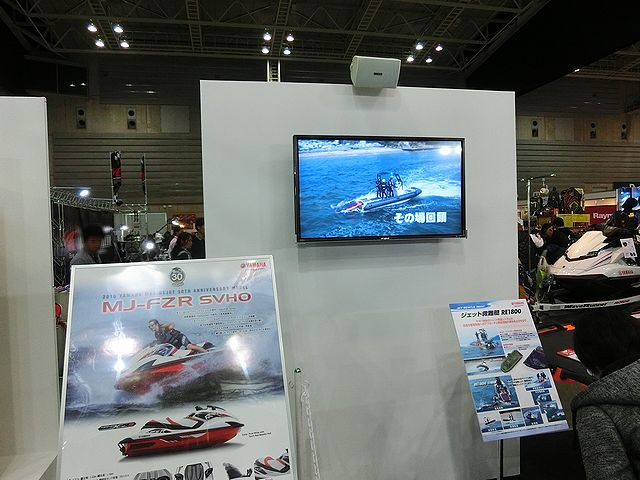 ジャパンインターナショナルボートショー2016
