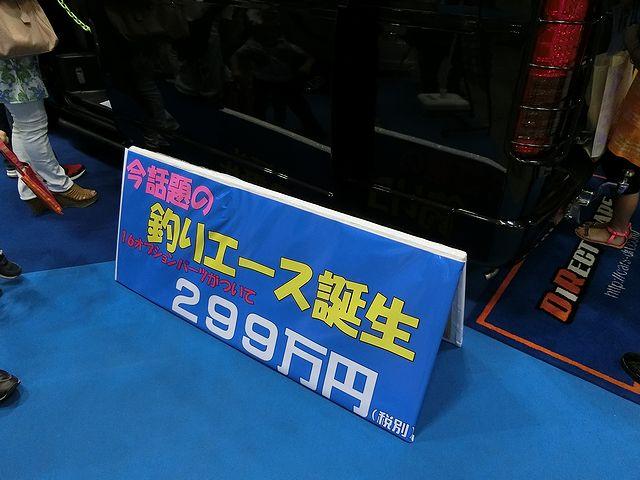 東京キャンピングカーショー2016