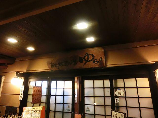 富士眺望の湯『ゆらり』
