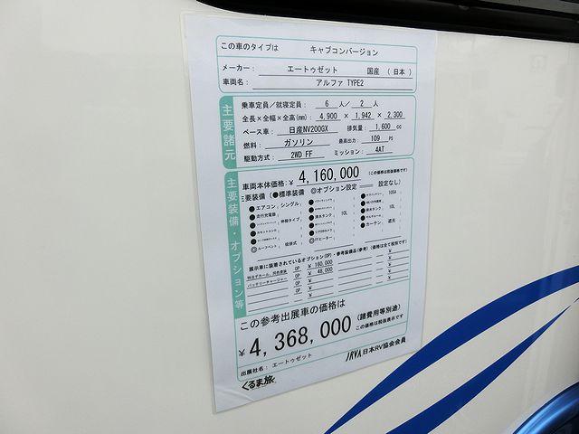 神奈川キャンピングカーフェア