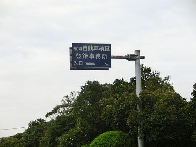 袖ヶ浦 自動車検査登録事務所