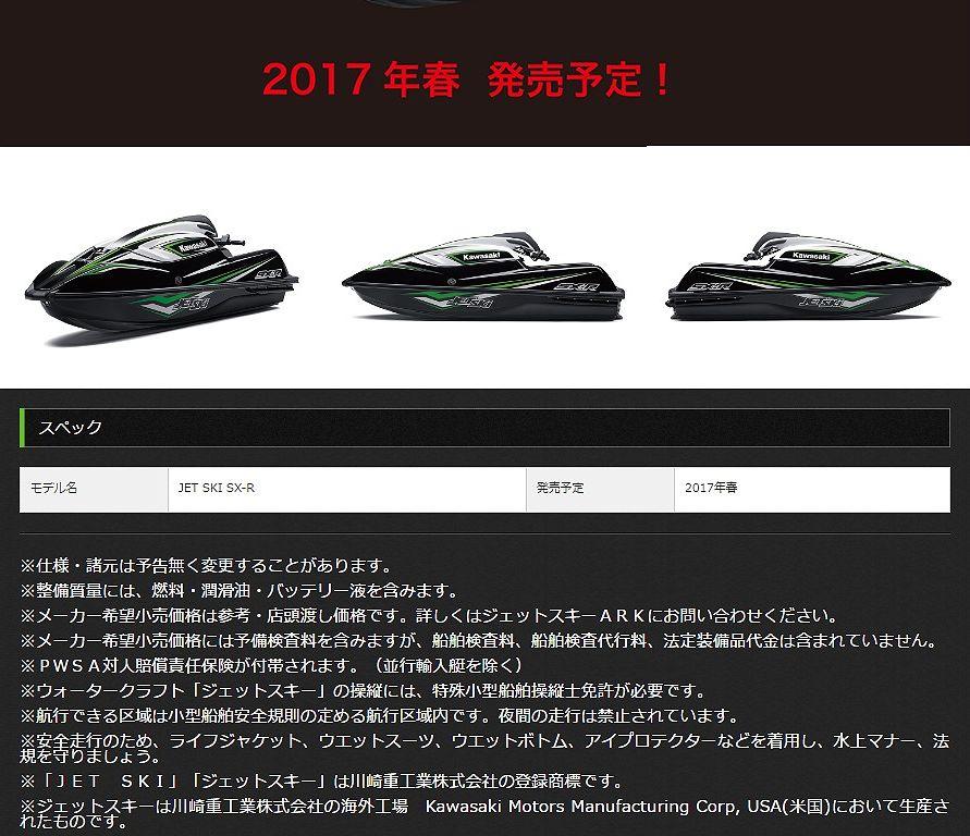 新型SX-R