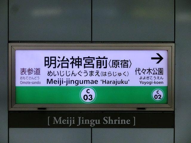 明治神宮前(原宿)