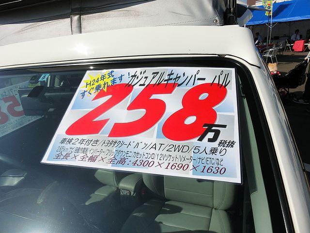お台場キャンピングカーフェア2016