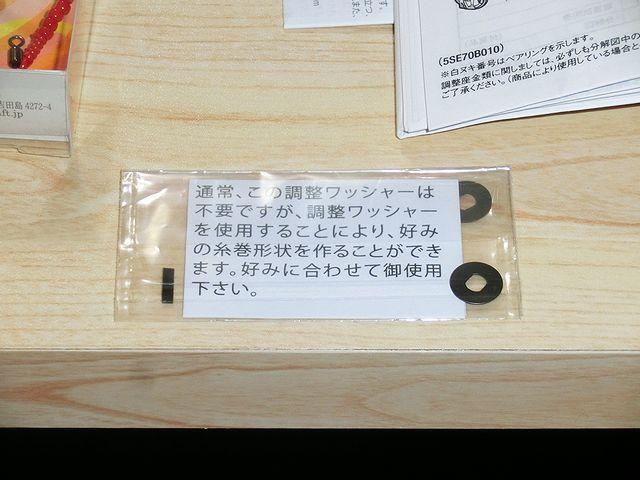 シマノ リール 16 ナスキー C2000S