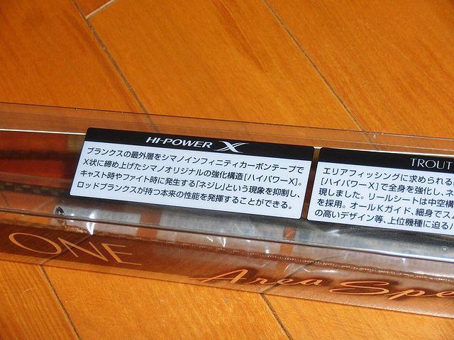 トラウトワン エリア スペシャル 60SUL