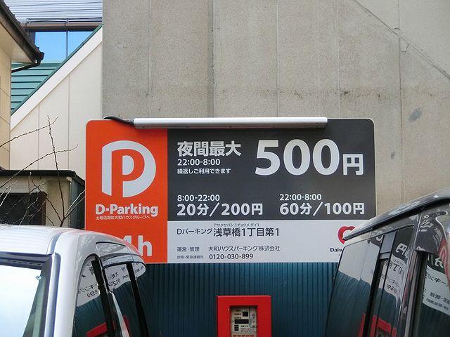浅草橋 コインパーキング