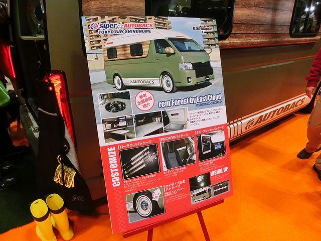 ジャパンキャンピングカーショー2017