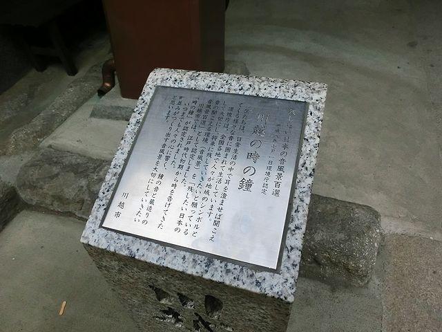 小江戸川越