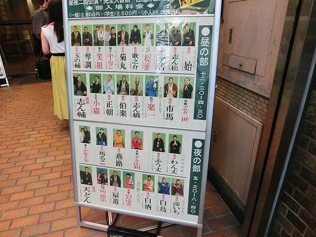鈴木演芸場