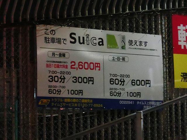 上野公園駅