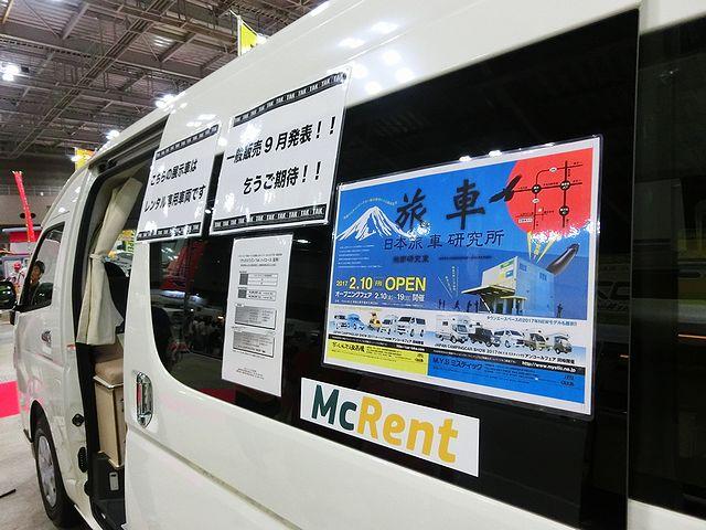 東京キャンピングカーショー2017