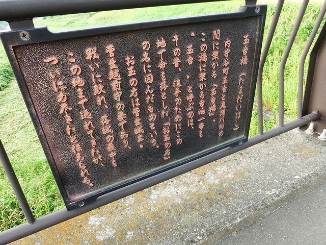 玉台橋(たまだいはし)