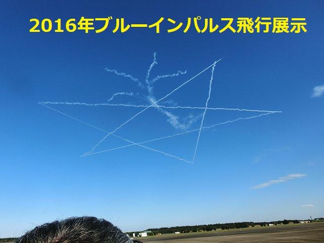 入間航空祭
