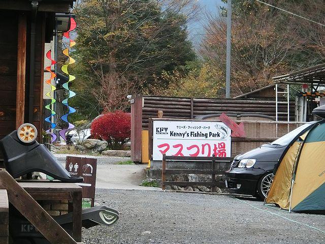 ケニーズ・ファミリー・ビレッジ