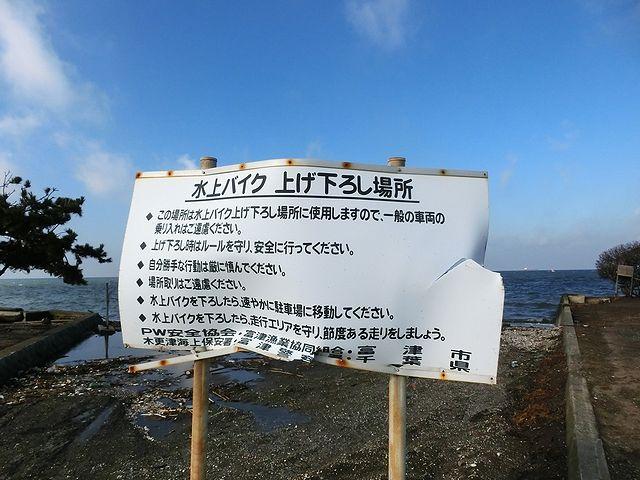 キャンピングカー 富津岬