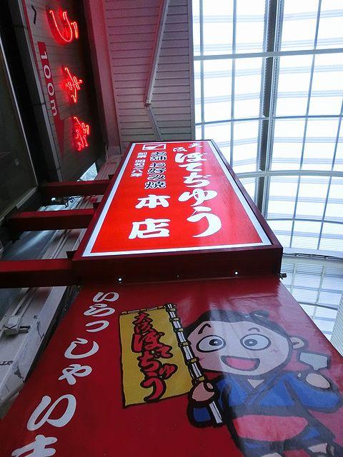 大阪 ぼてぢゆう本店