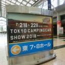 東京キャンピングカーショー2018