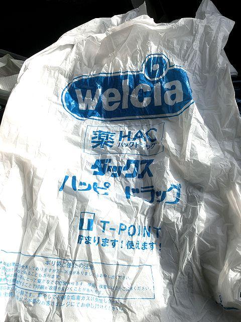 ウエルシア レジ袋