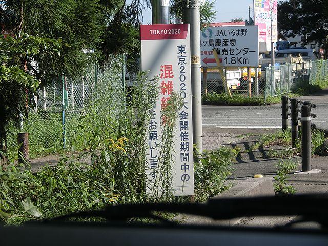 東京オリンピック 看板