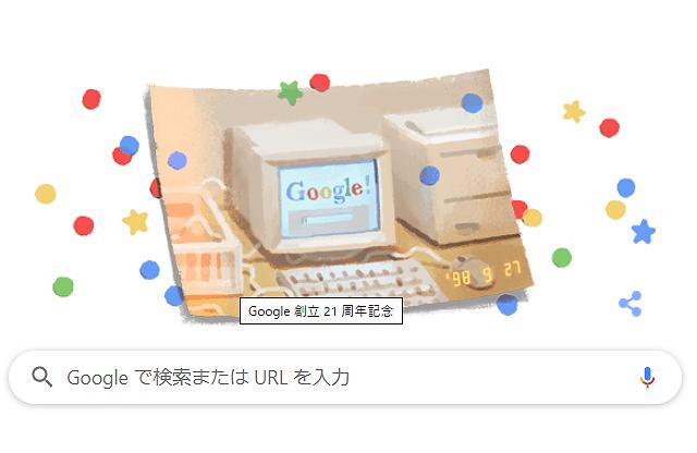 グーグル21周年