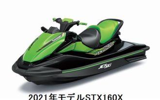 STX160X